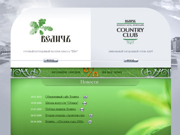 Новый обновленный сайт поселка Велич и Велич Country Club